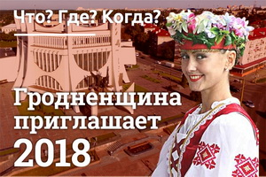 http://grodnonews.by/category/kalendar_kulturnykh_sobytiy_2018/